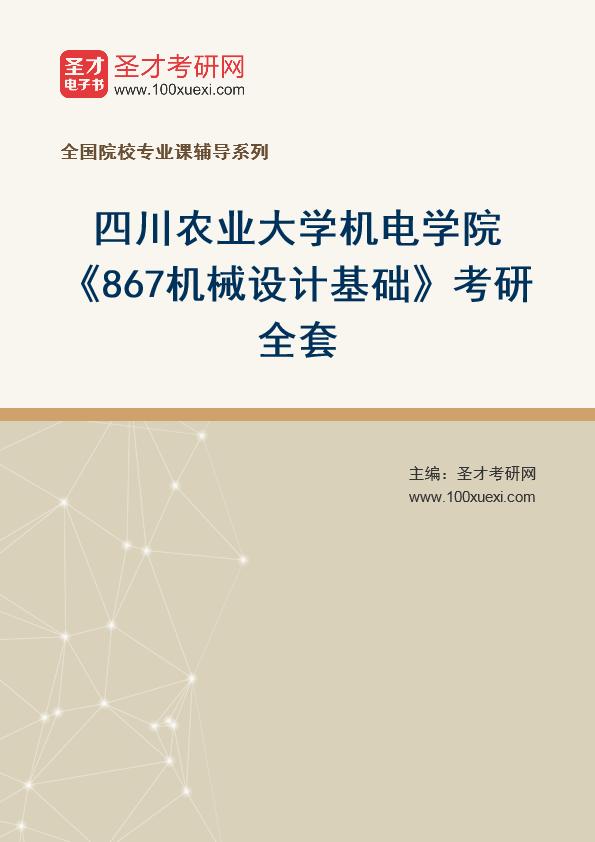 2021年四川农业大学机电学院《867机械设计基础》考研全套