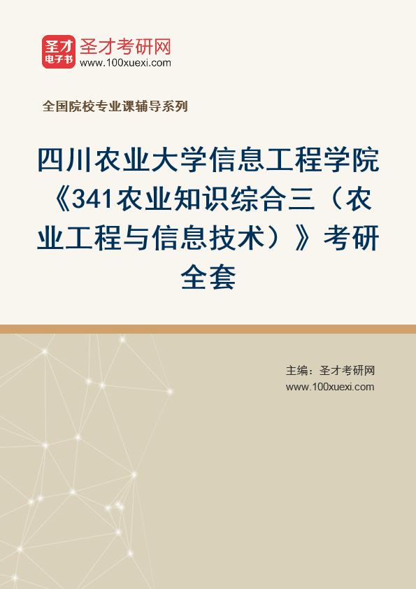 2021年四川农业大学信息工程学院《341农业知识综合三(农业工程与信息技术)》考研全套
