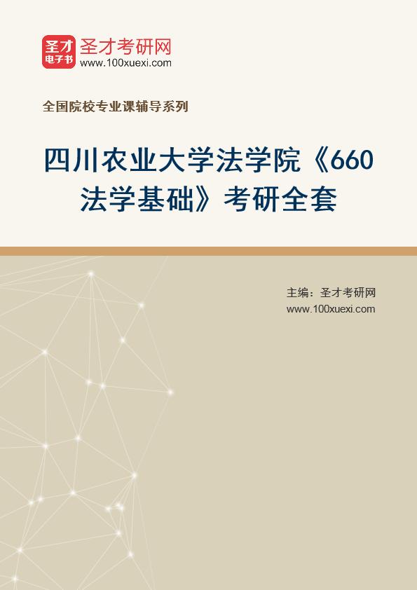 2021年四川农业大学法学院《660法学基础》考研全套