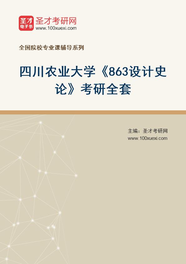 2021年四川农业大学《863设计史论》考研全套
