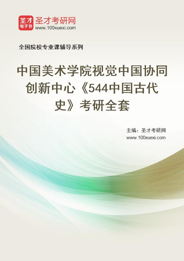 2021年中国美术学院视觉中国协同创新中心《544中国古代史》考研全套