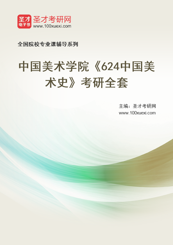 2021年中国美术学院《624中国美术史》考研全套