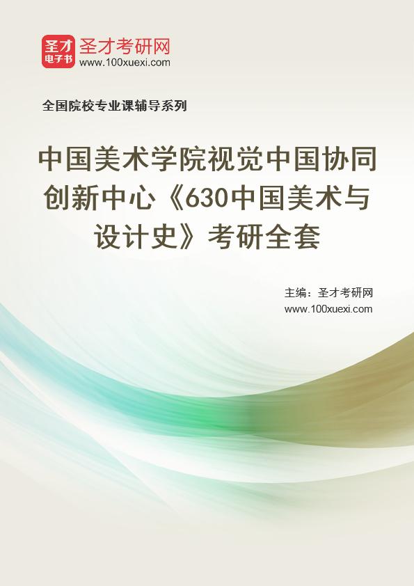 2021年中国美术学院视觉中国协同创新中心《630中国美术与设计史》考研全套