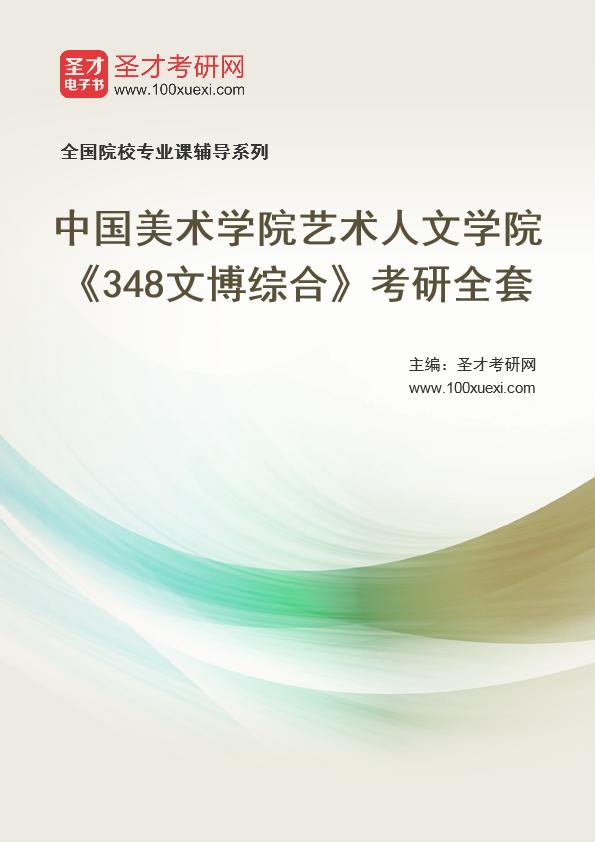 2021年中国美术学院艺术人文学院《348文博综合》考研全套