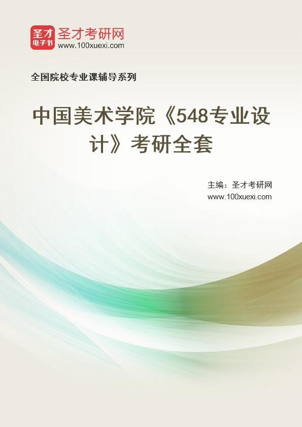 2021年中国美术学院《548专业设计》考研全套