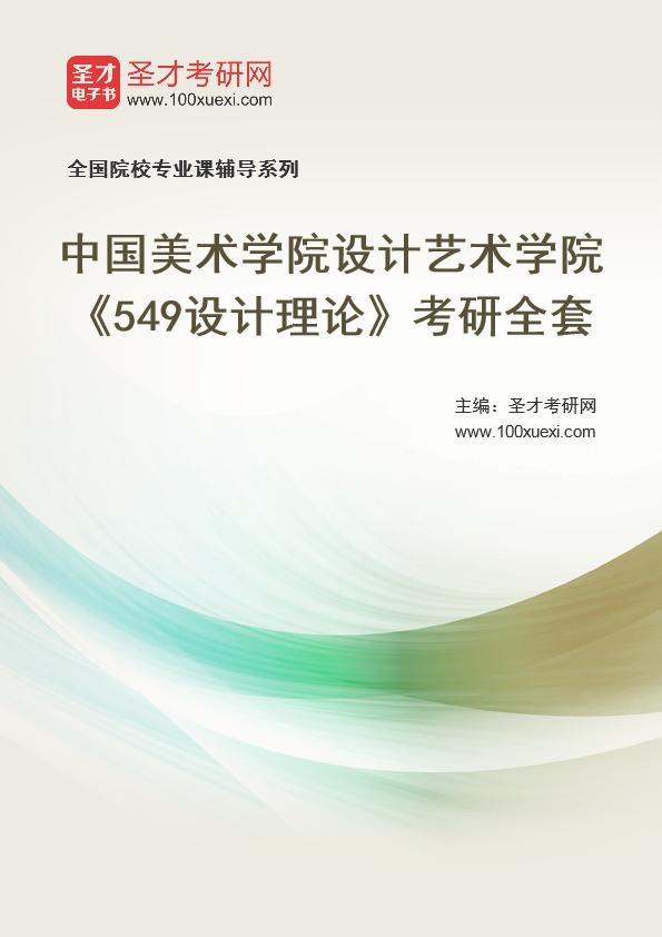 2021年中国美术学院设计艺术学院《549设计理论》考研全套