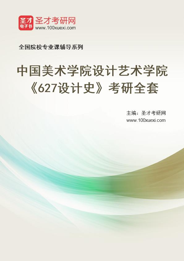 2021年中国美术学院设计艺术学院《627设计史》考研全套