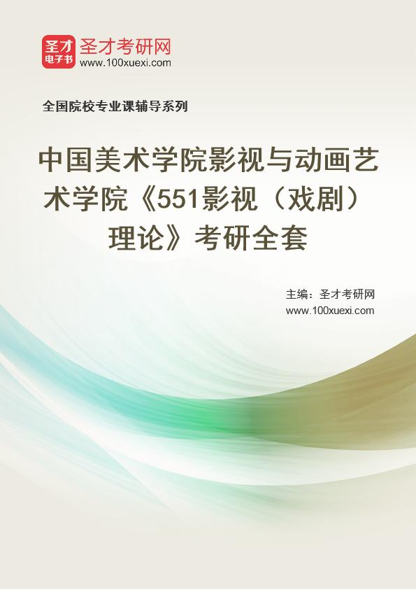 2021年中国美术学院影视与动画艺术学院《551影视(戏剧)理论》考研全套