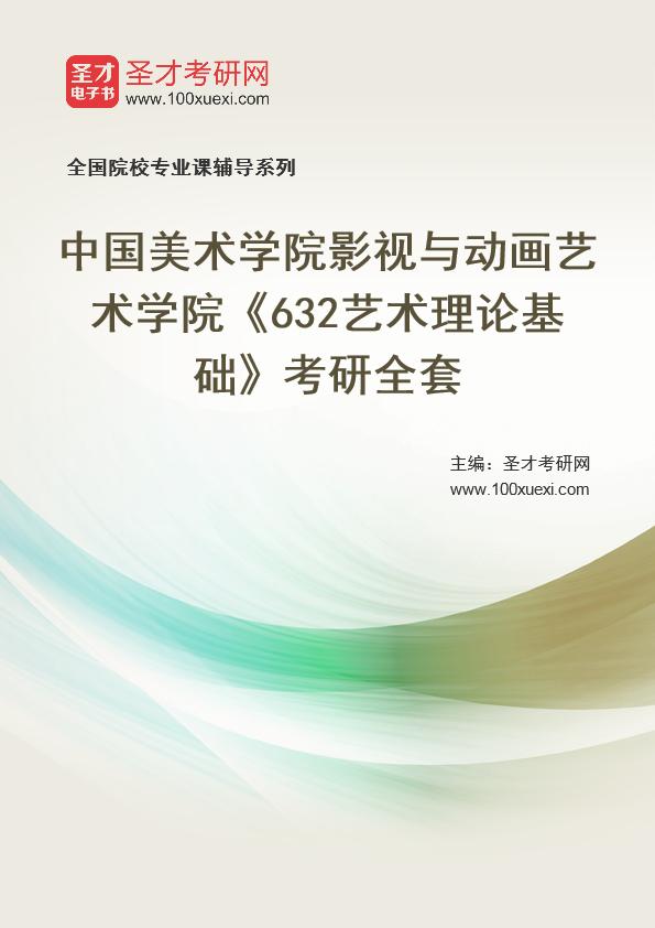 2021年中国美术学院影视与动画艺术学院《632艺术理论基础》考研全套