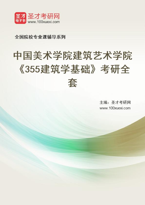 2021年中国美术学院建筑艺术学院《355建筑学基础》考研全套