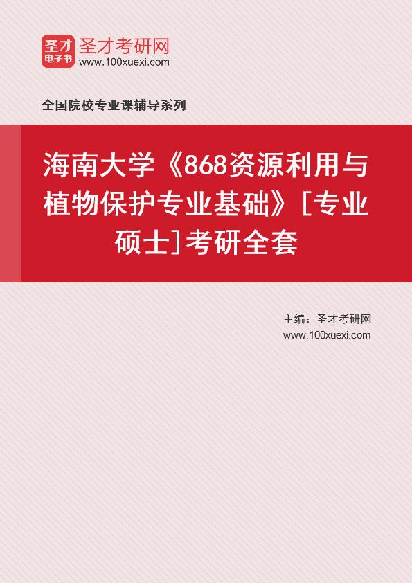 2021年海南大学《868资源利用与植物保护专业基础》[专业硕士]考研全套