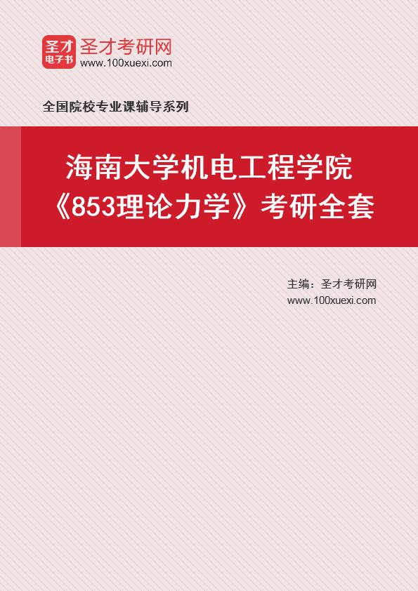 2021年海南大学机电工程学院《853理论力学》考研全套
