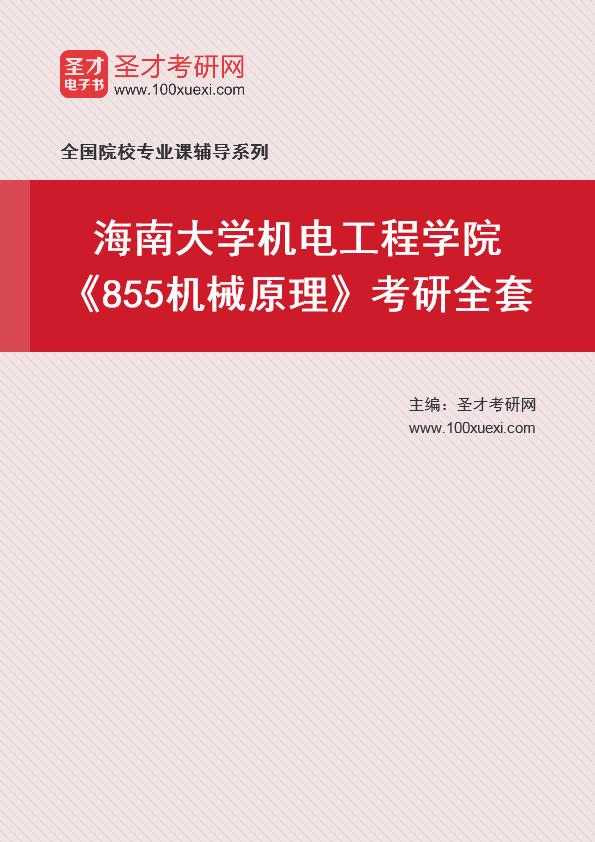 2021年海南大学机电工程学院《855机械原理》考研全套
