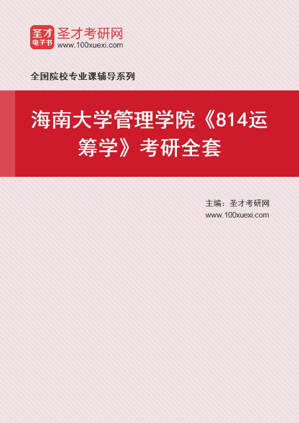 2021年海南大学管理学院《814运筹学》考研全套