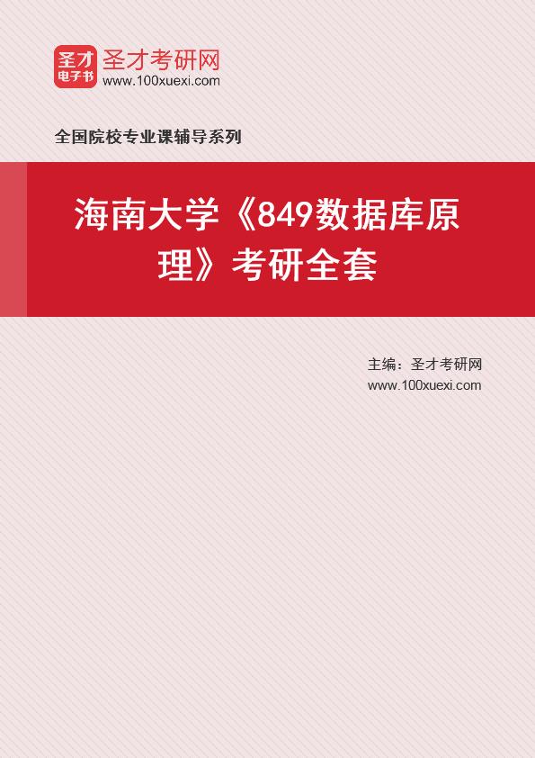 2021年海南大学《849数据库原理》考研全套