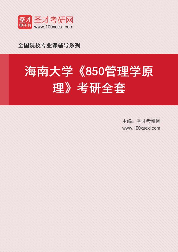 2021年海南大学《850管理学原理》考研全套