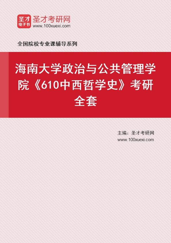 2021年海南大学政治与公共管理学院《610中西哲学史》考研全套