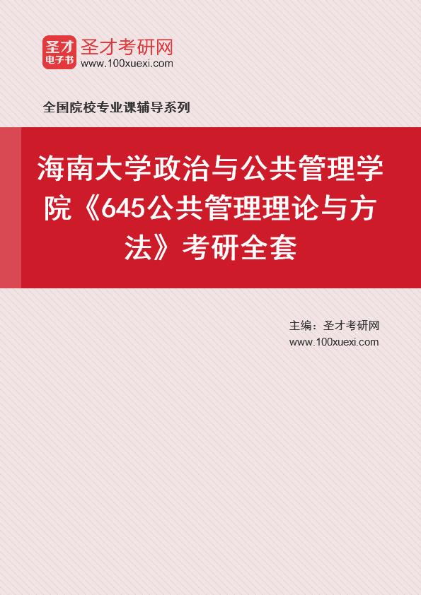 2021年海南大学政治与公共管理学院《645公共管理理论与方法》考研全套