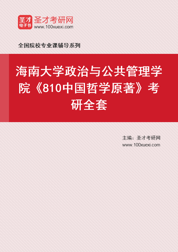 2021年海南大学政治与公共管理学院《810中国哲学原著》考研全套