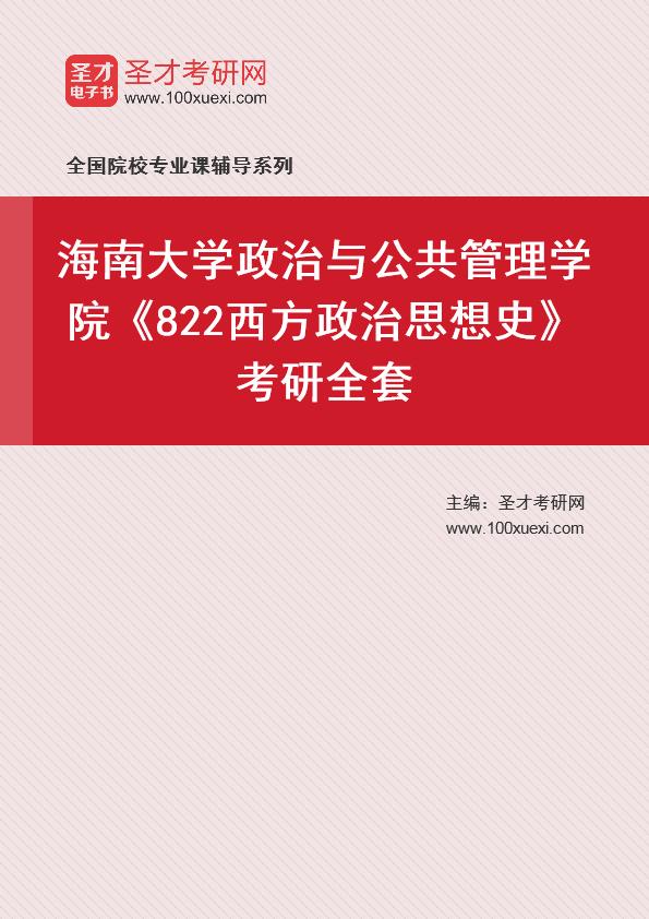 2021年海南大学政治与公共管理学院《822西方政治思想史》考研全套