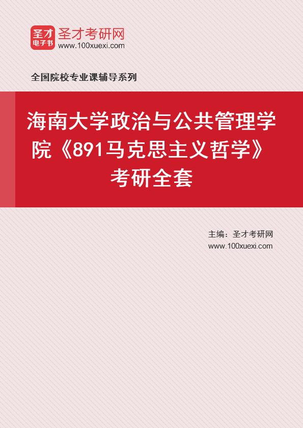 2021年海南大学政治与公共管理学院《891马克思主义哲学》考研全套