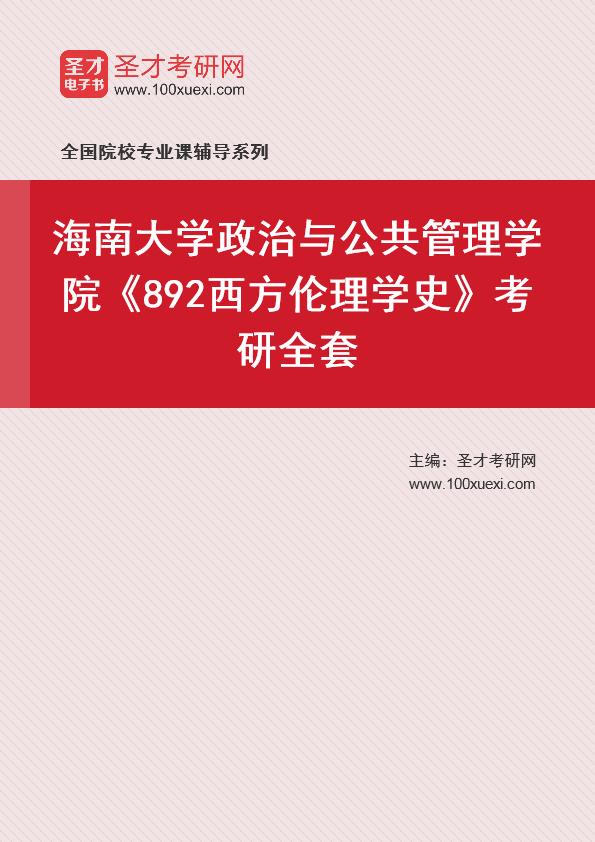 2021年海南大学政治与公共管理学院《892西方伦理学史》考研全套