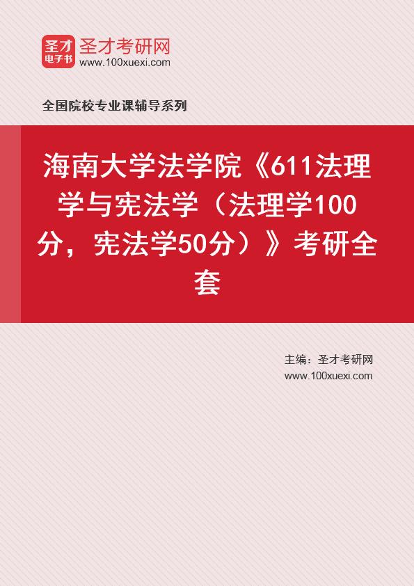 2021年海南大学法学院《611法理学与宪法学(法理学100分,宪法学50分)》考研全套