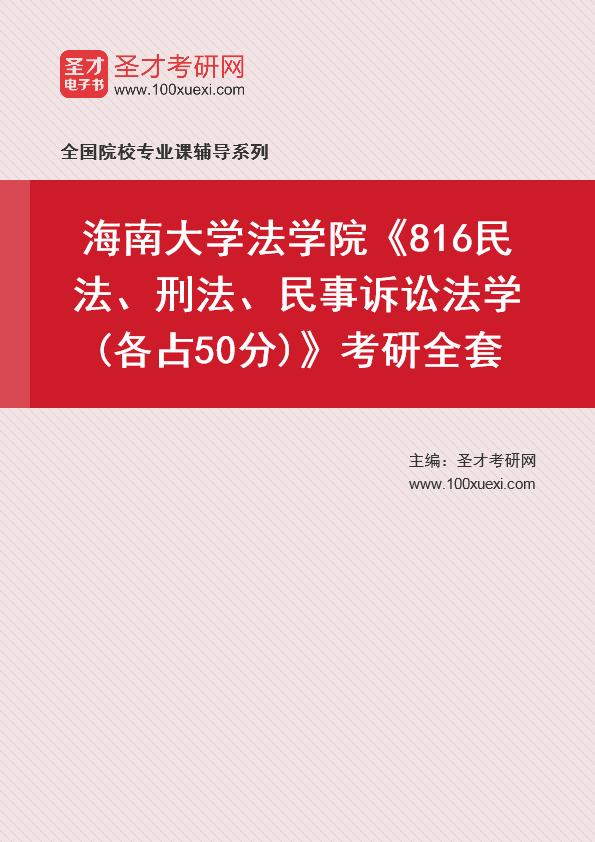 2021年海南大学法学院《816民法、刑法、民事诉讼法学(各占50分)》考研全套
