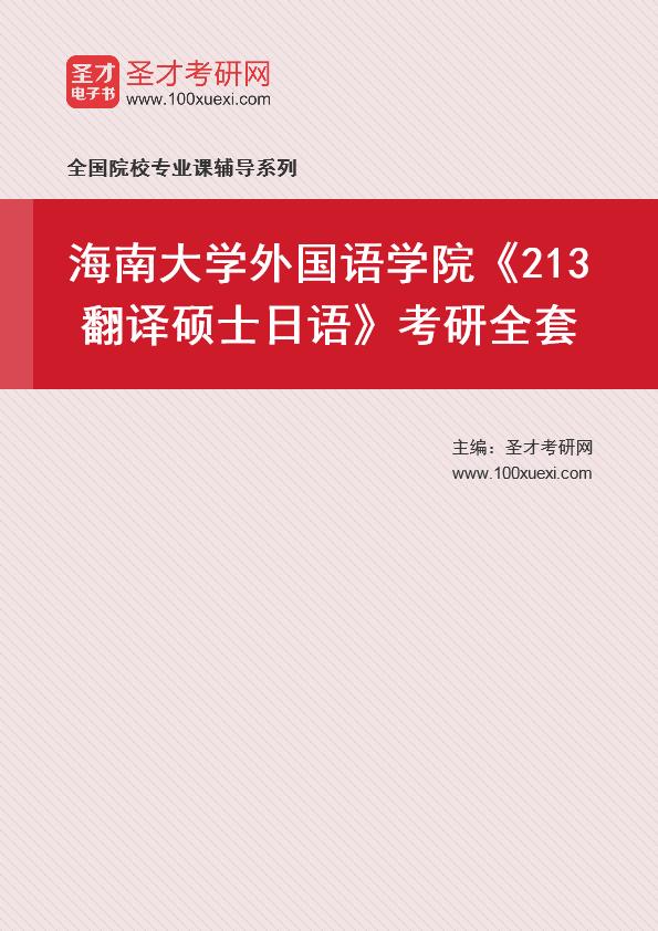 2021年海南大学外国语学院《213翻译硕士日语》考研全套