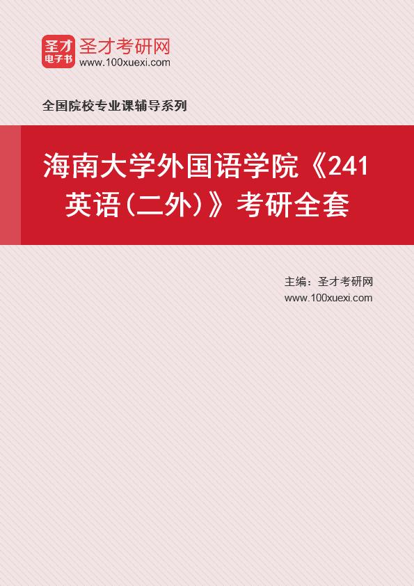 2021年海南大学外国语学院《241英语(二外)》考研全套
