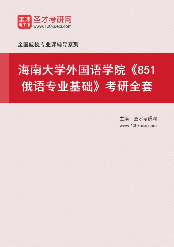 2021年海南大学外国语学院《851俄语专业基础》考研全套