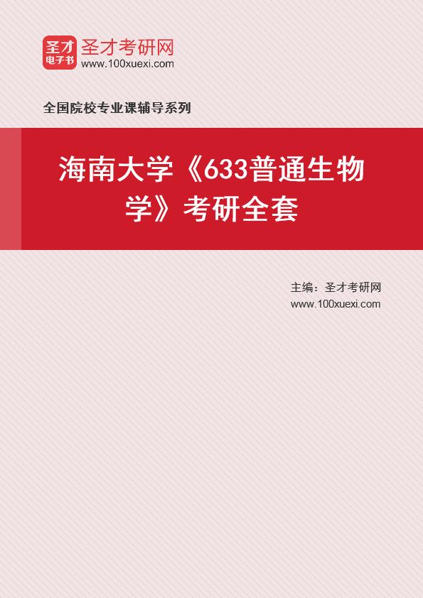 2021年海南大学《633普通生物学》考研全套