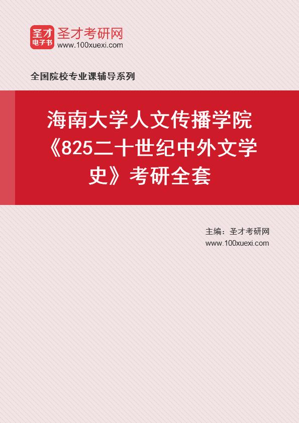 2021年海南大学人文传播学院《825二十世纪中外文学史》考研全套