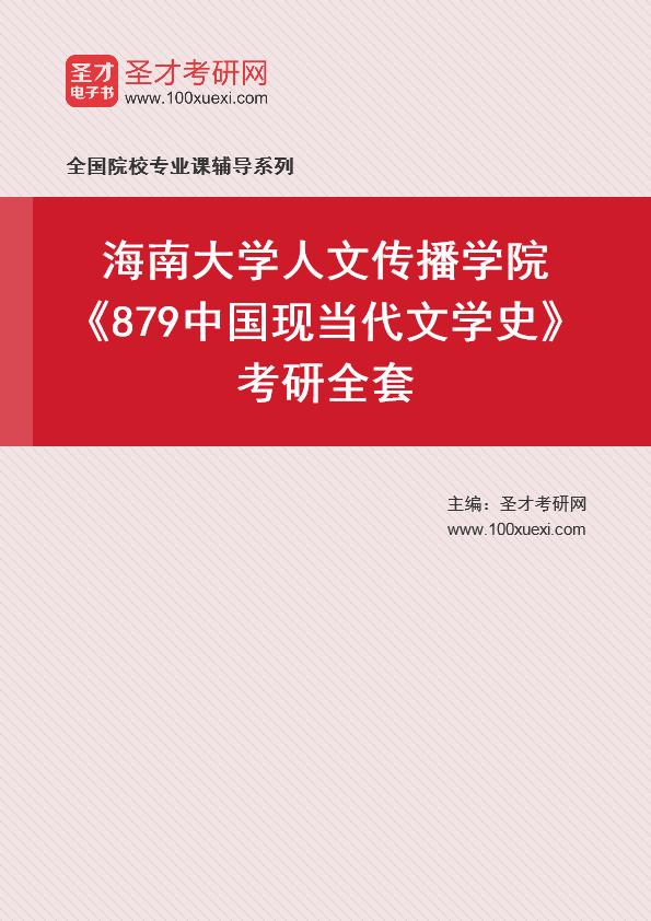 2021年海南大学人文传播学院《879中国现当代文学史》考研全套