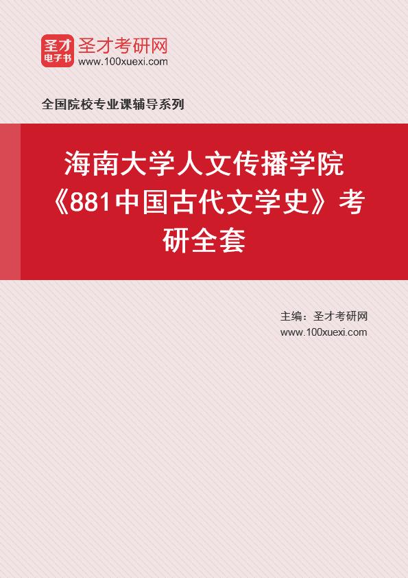 2021年海南大学人文传播学院《881中国古代文学史》考研全套