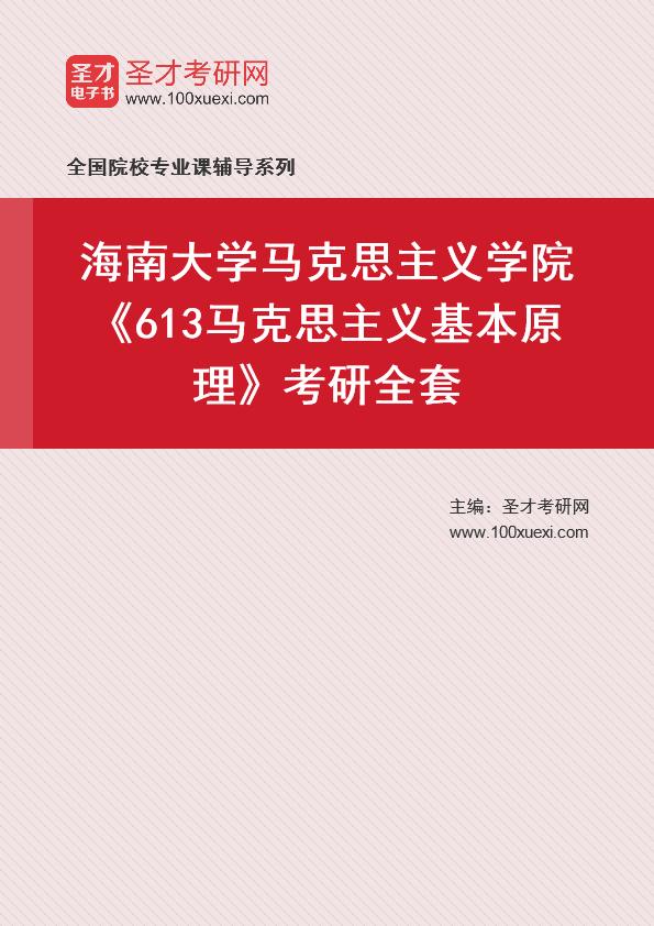 2021年海南大学马克思主义学院《613马克思主义基本原理》考研全套