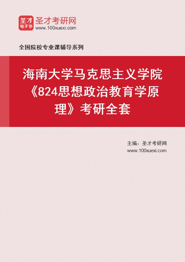 2021年海南大学马克思主义学院《824思想政治教育学原理》考研全套
