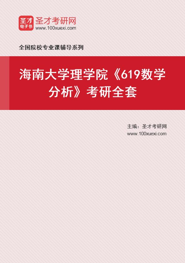 2021年海南大学理学院《619数学分析》考研全套