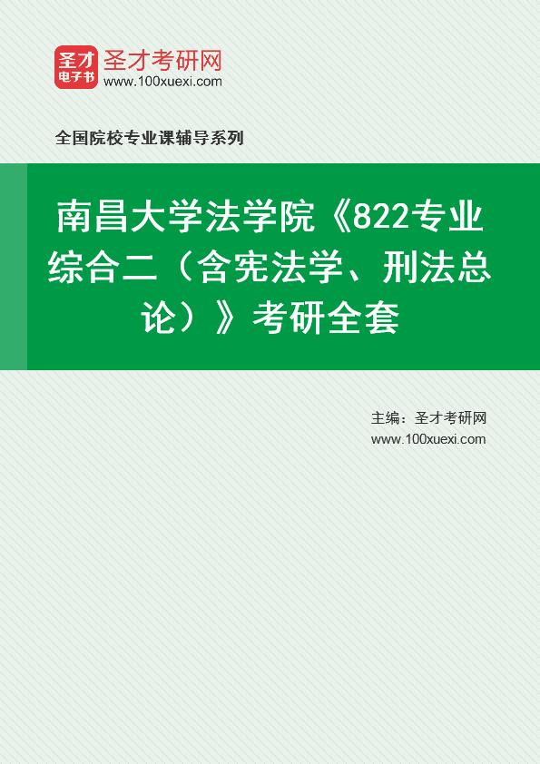 2021年南昌大学法学院《822专业综合二(含宪法学、刑法总论)》考研全套