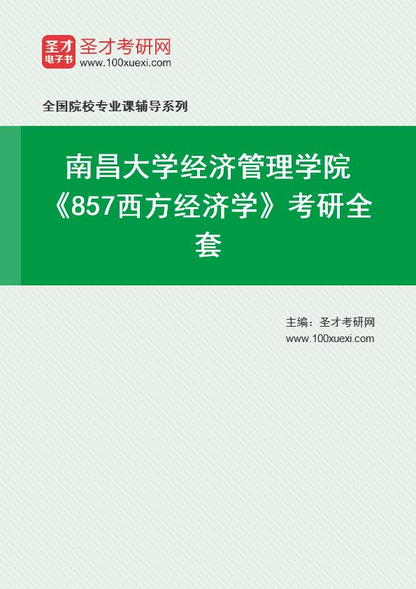 2021年南昌大学经济管理学院《857西方经济学》考研全套