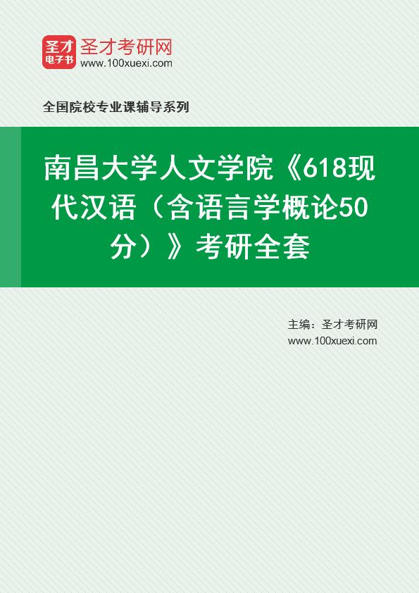 2021年南昌大学人文学院《618现代汉语(含语言学概论50分)》考研全套