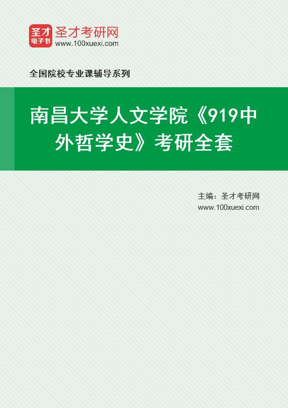 2021年南昌大学人文学院《919中外哲学史》考研全套