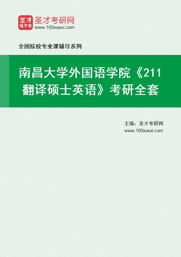 2021年南昌大学外国语学院《211翻译硕士英语》考研全套