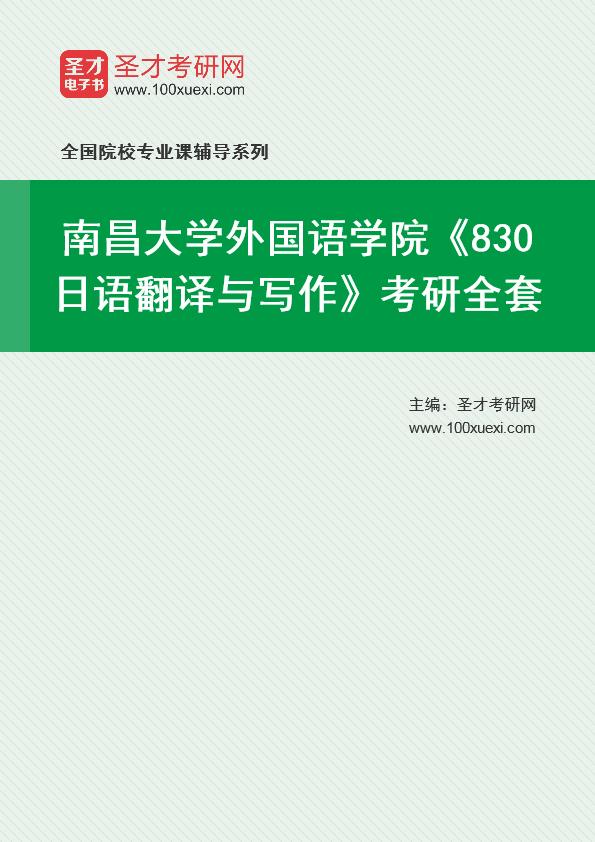 2021年南昌大学外国语学院《830日语翻译与写作》考研全套