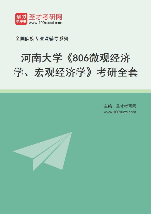 2021年河南大学《806微观经济学、宏观经济学》考研全套