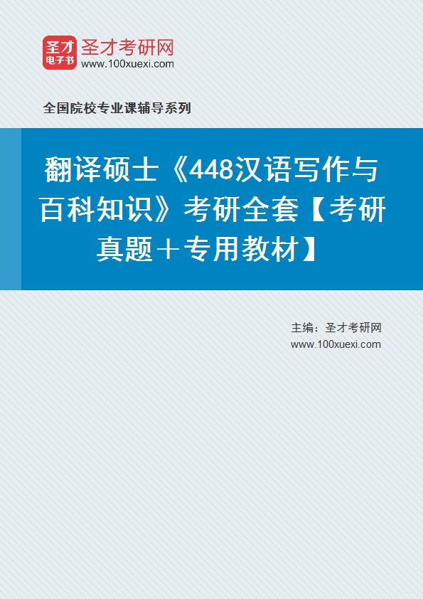 2021年翻译硕士《448汉语写作与百科知识》考研全套【考研真题+专用教材】