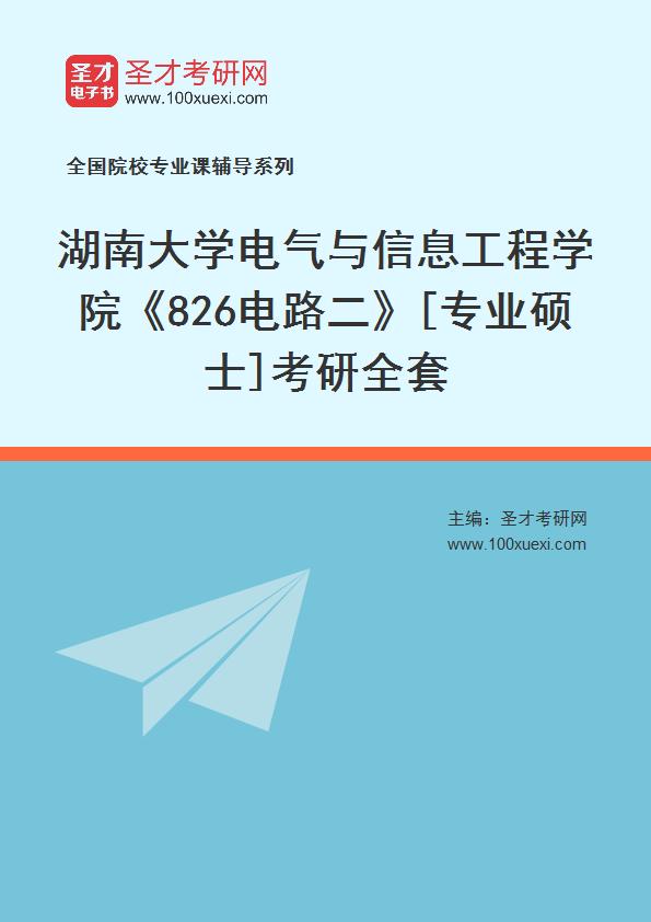 2021年湖南大学电气与信息工程学院《826电路二》[专业硕士]考研全套
