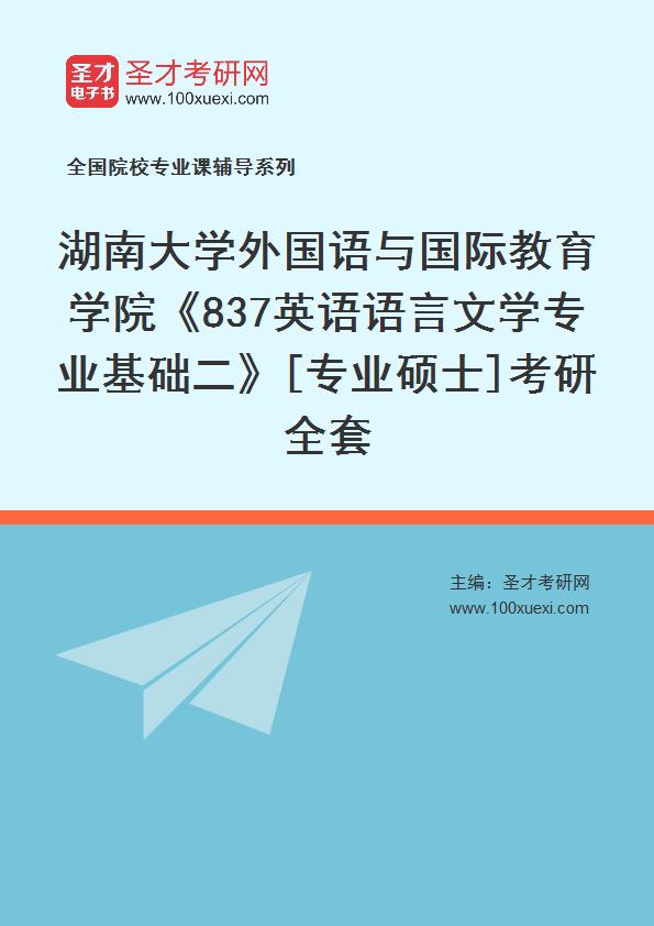 2021年湖南大学外国语与国际教育学院《837英语语言文学专业基础二》[专业硕士]考研全套