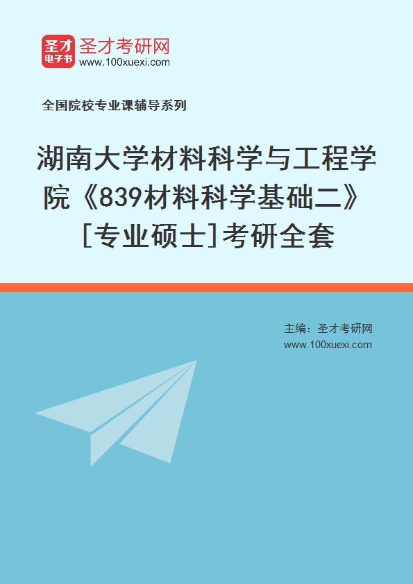 2021年湖南大学材料科学与工程学院《839材料科学基础二》[专业硕士]考研全套