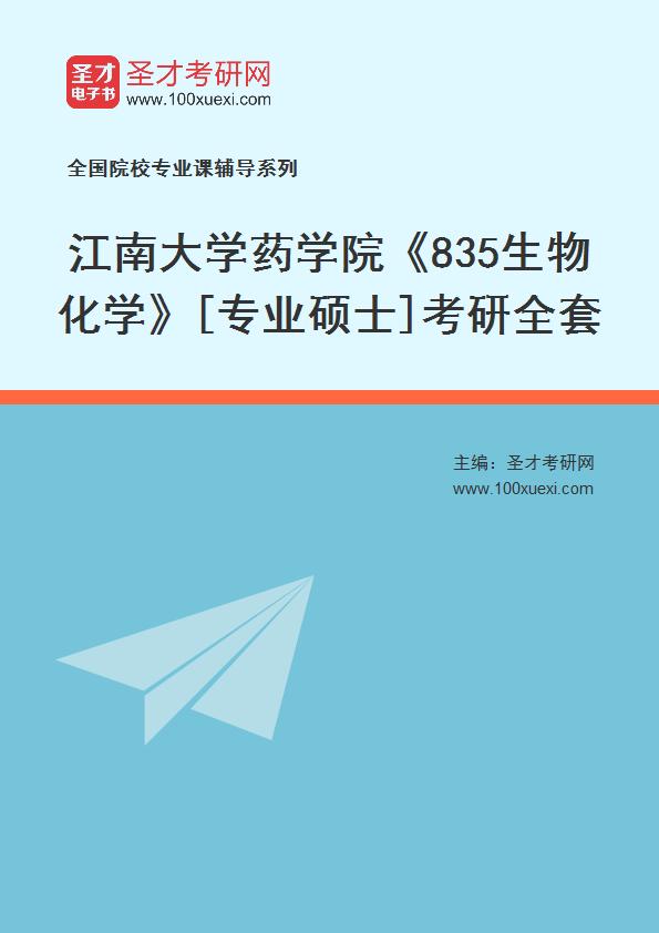 2021年江南大学药学院《835生物化学》[专业硕士]考研全套